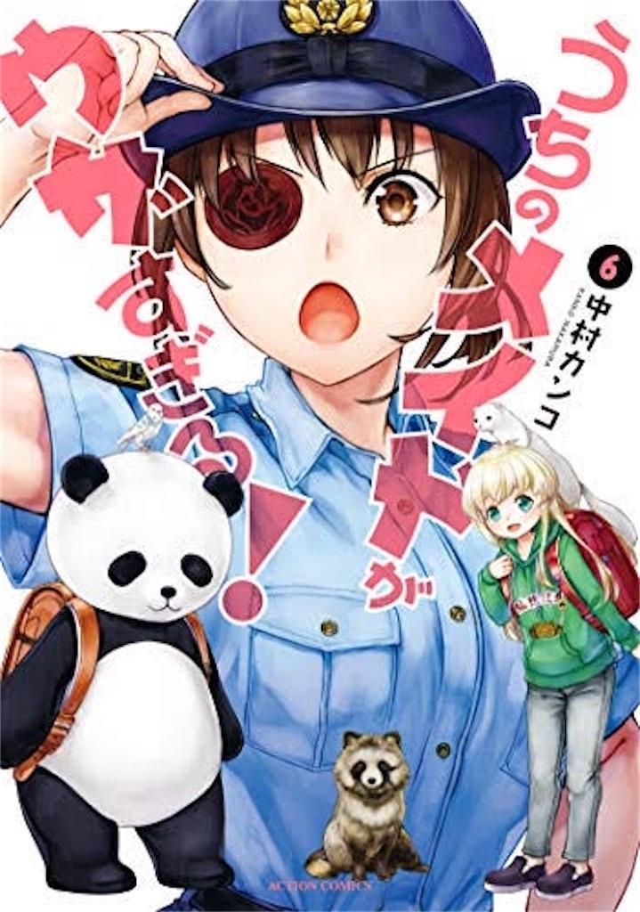 f:id:yudutarou:20200320210910j:image