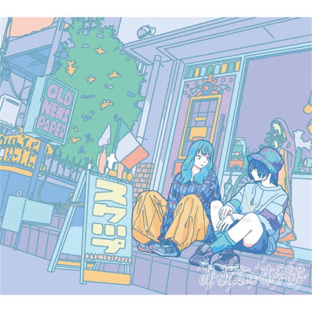 f:id:yudutarou:20210504122445j:image