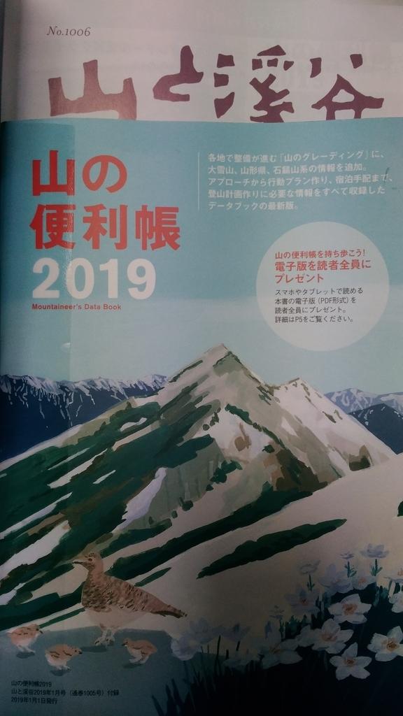 f:id:yueguang:20190203103857j:plain