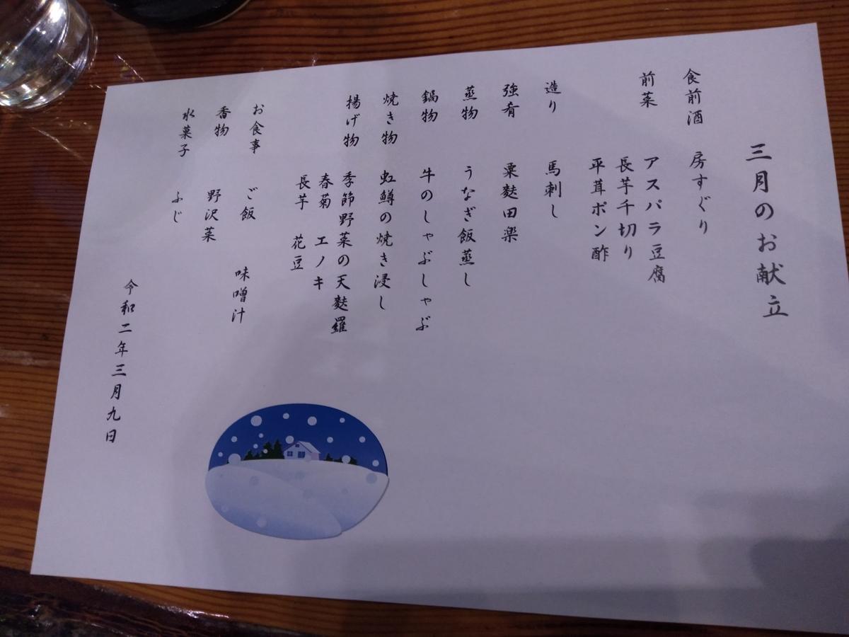 f:id:yueguang:20200309180602j:plain