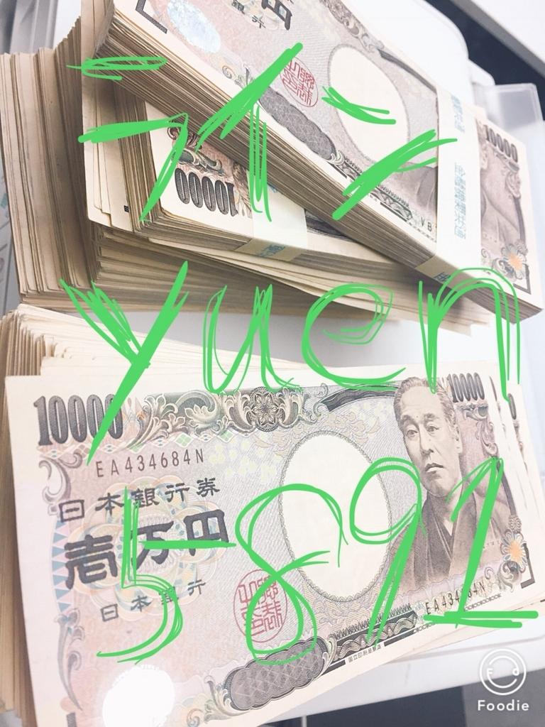 f:id:yuen1985:20180814200253j:plain