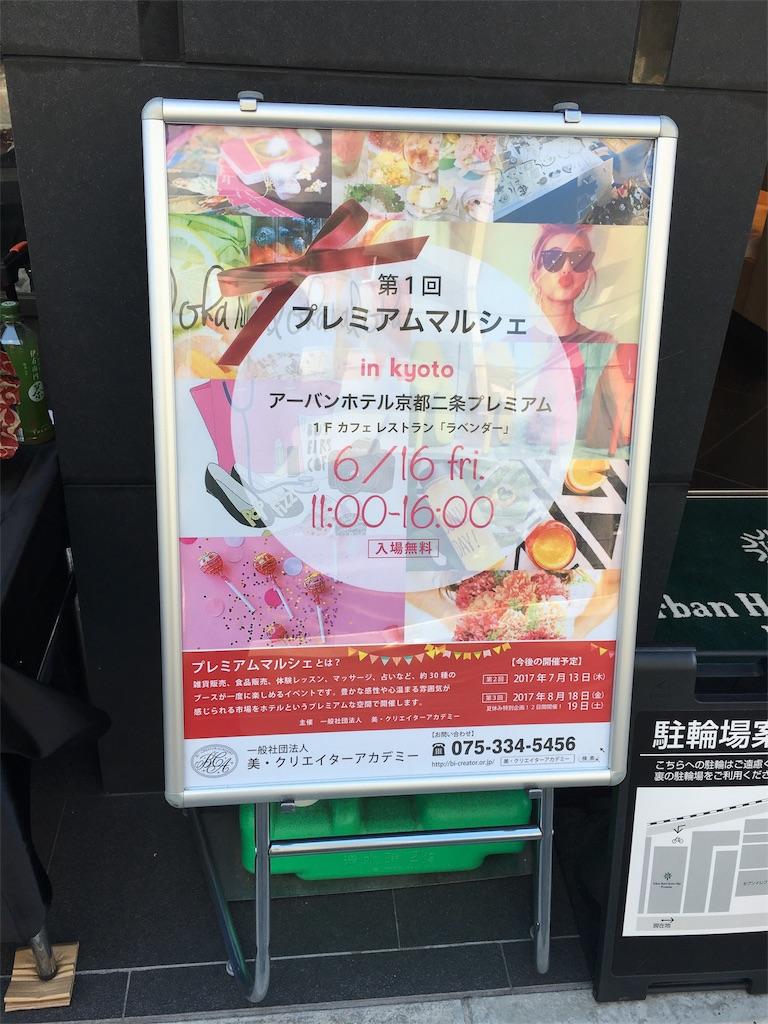 f:id:yufukasyun:20170617222200j:image
