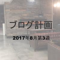 f:id:yugiboyy:20170820192001p:plain