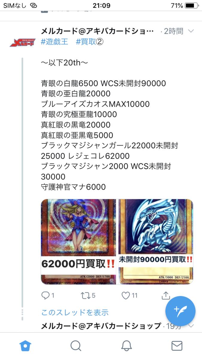 f:id:yugiohtmja:20200526074200p:plain