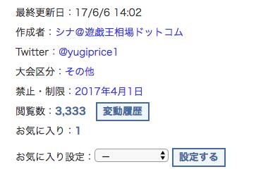 f:id:yugiprice:20170606142540p:plain