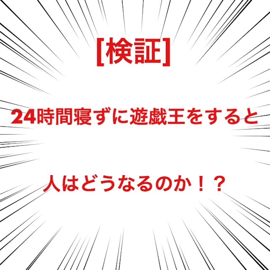 f:id:yugiprice:20180602215123j:plain