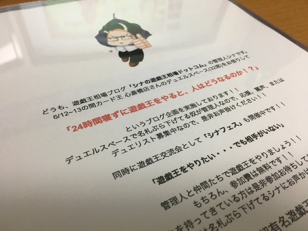 f:id:yugiprice:20180614170137j:plain