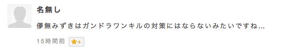 f:id:yugiprice:20190112175134p:plain