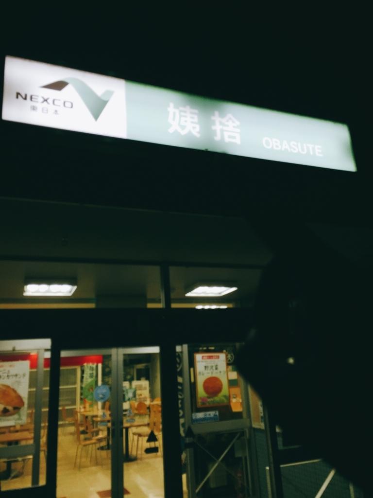 f:id:yugo-yugo-yugo0510:20170620114747j:plain