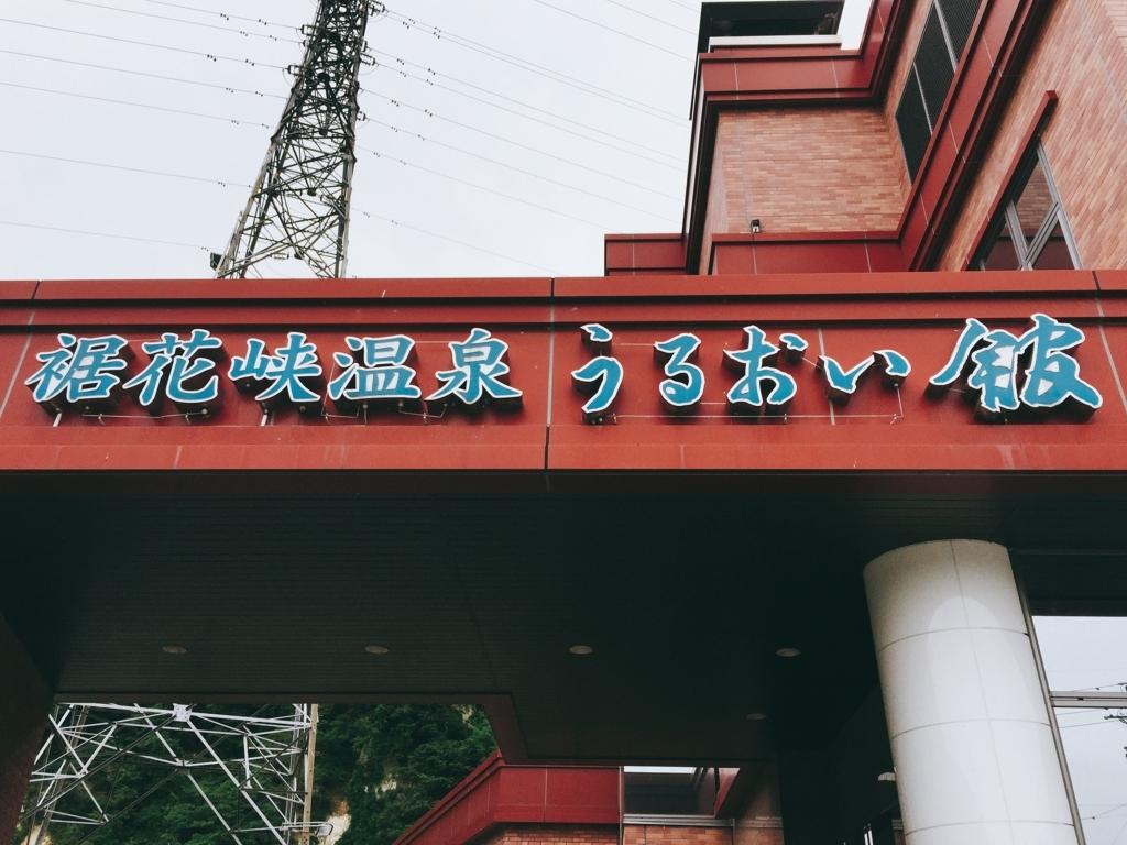 f:id:yugo-yugo-yugo0510:20170620115044j:plain