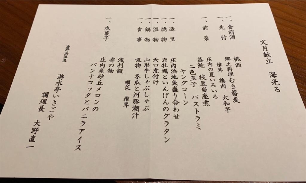 f:id:yugo1025y:20200721165814j:plain