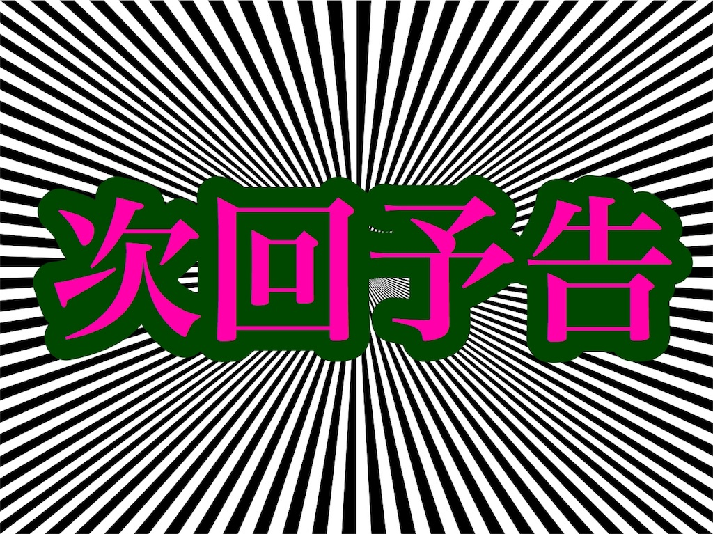 f:id:yugon818:20180803105022j:image
