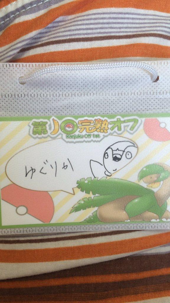 f:id:yugurika:20160829011724j:plain
