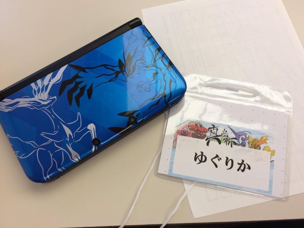 f:id:yugurika:20170609223514j:plain