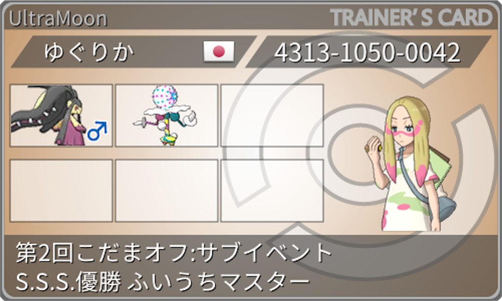 f:id:yugurika:20190630144220p:image
