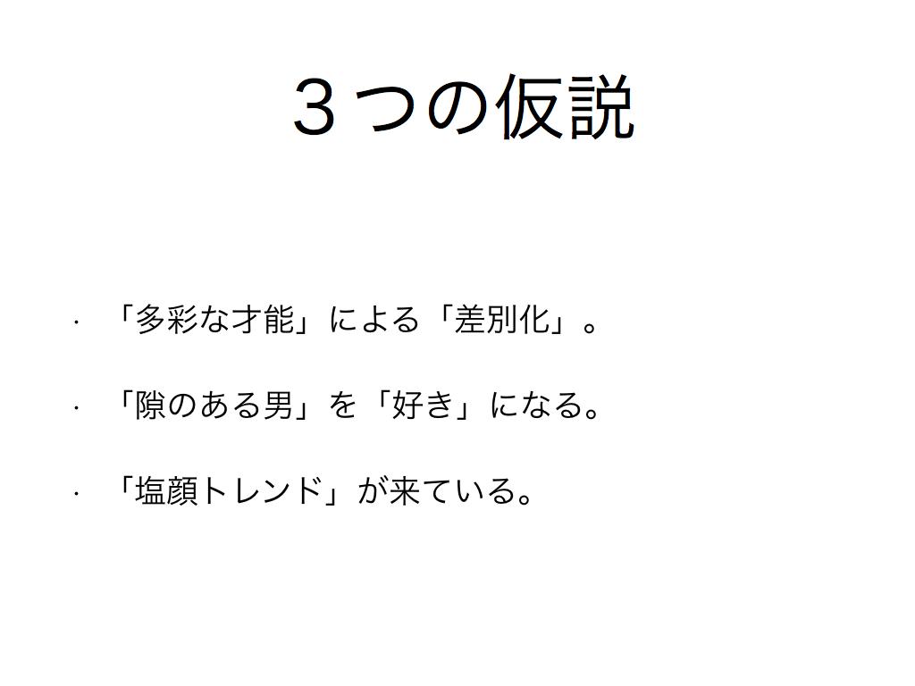 f:id:yuhei0906:20170211130019p:plain