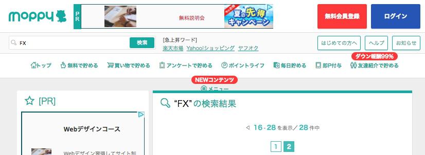 f:id:yuhei0906:20170625183037p:plain