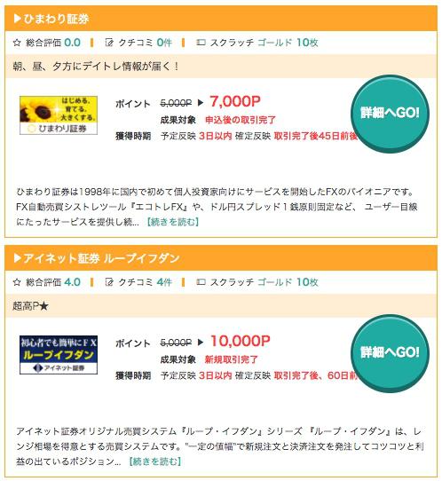 f:id:yuhei0906:20170625183320p:plain