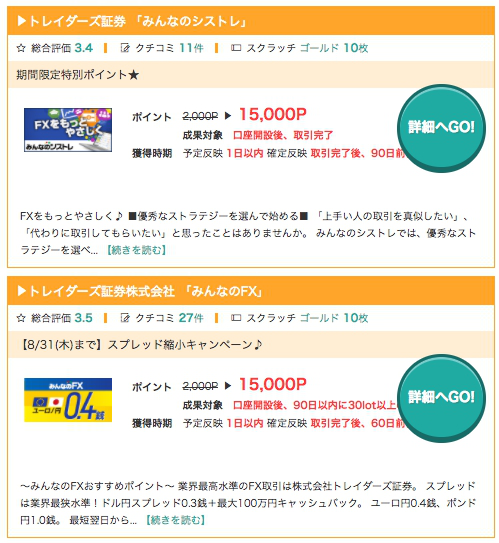 f:id:yuhei0906:20170625183325p:plain