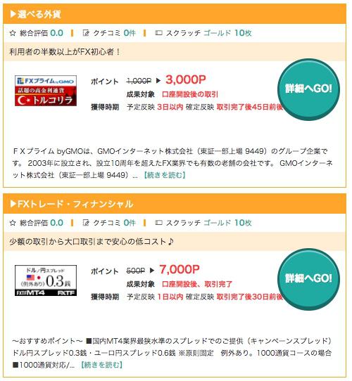f:id:yuhei0906:20170625183332p:plain