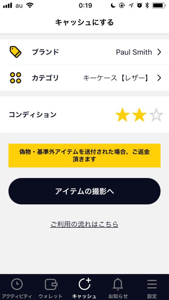 f:id:yuhei0906:20171125003857p:plain