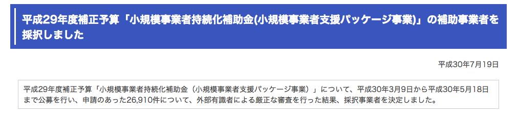 f:id:yuhei0906:20181017135813p:plain