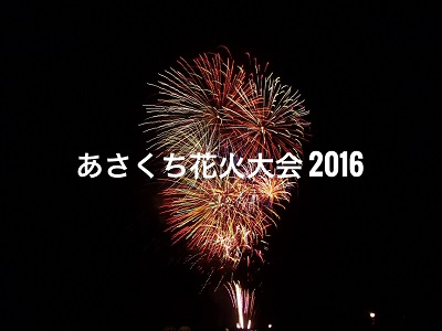 f:id:yuhei2261:20160821140448j:plain