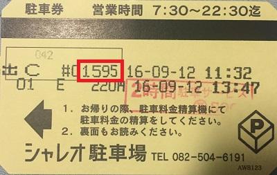 f:id:yuhei2261:20160913110231j:plain
