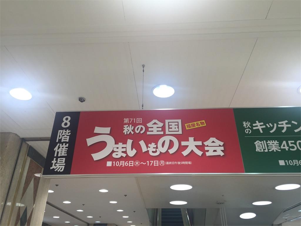 f:id:yuhei2261:20161013185331j:image