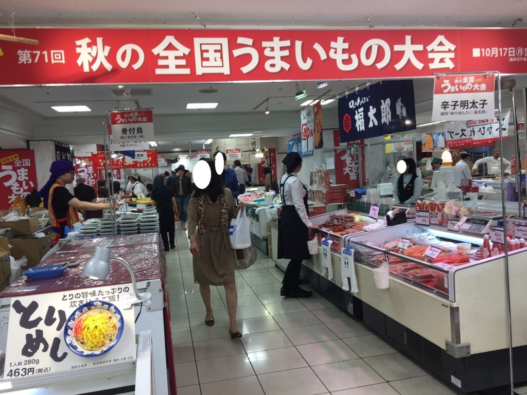 f:id:yuhei2261:20161014104344j:plain