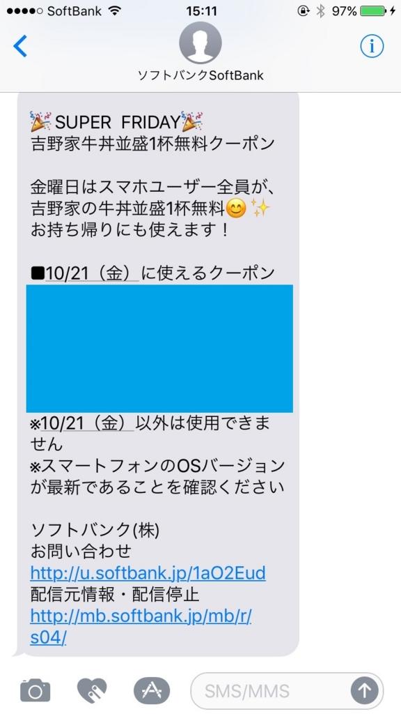 f:id:yuhei2261:20161019160450j:plain