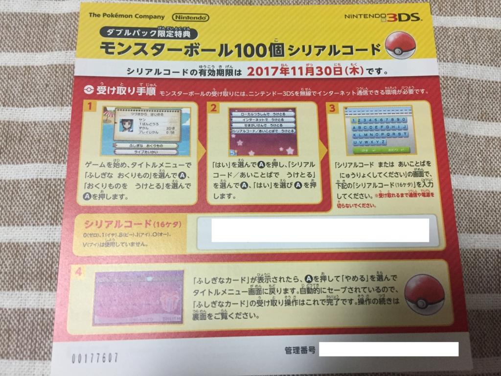 f:id:yuhei2261:20161120170531j:plain