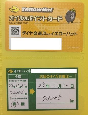 f:id:yuhei2261:20161203175432j:plain