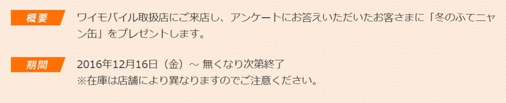 f:id:yuhei2261:20161220211418j:plain