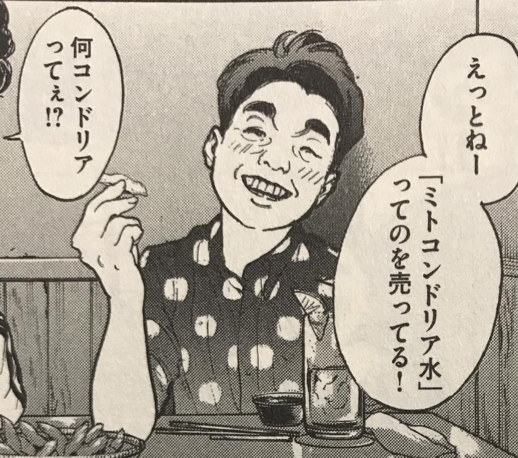 f:id:yuhei2261:20170628122944j:plain