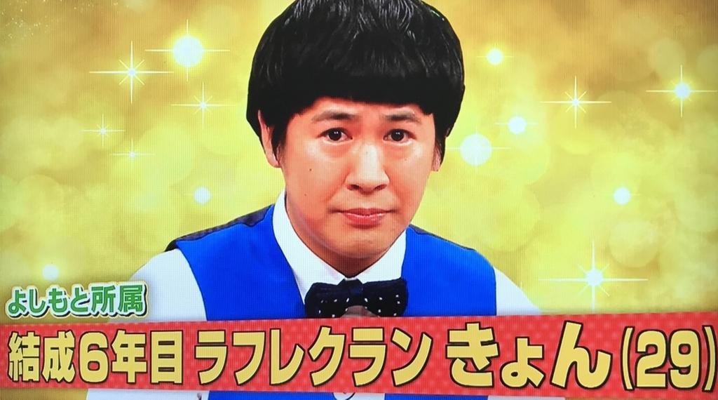 ラフレクランきょんの即興ソング...