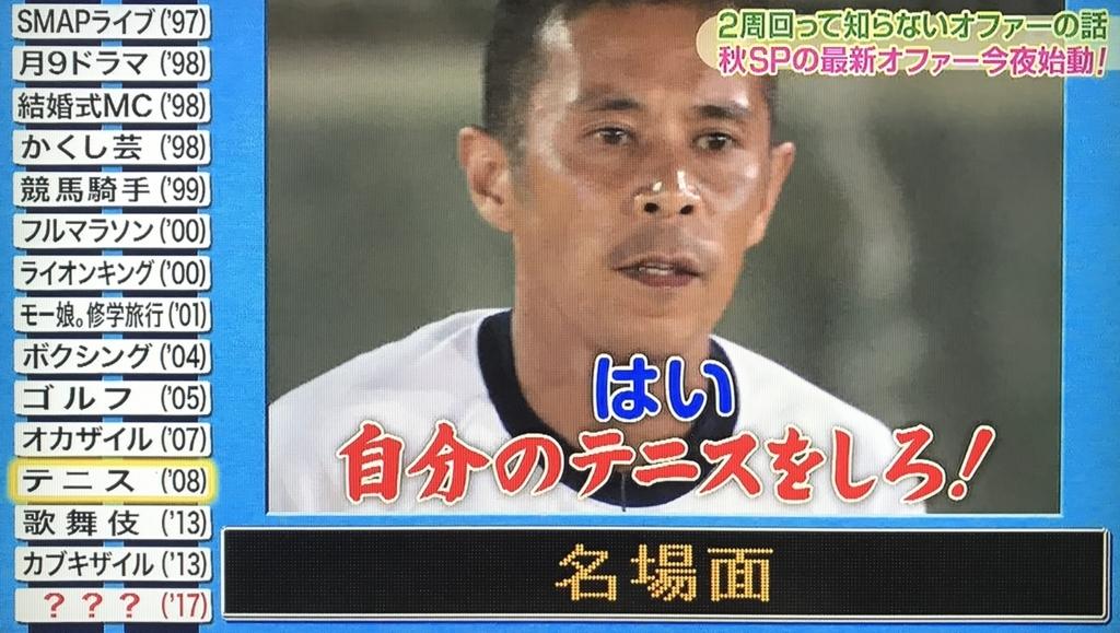 f:id:yuhei2261:20170921213352j:plain