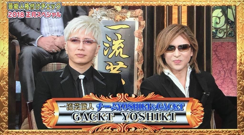 芸能人格付けチェック2018】GACKT(ガクト)とYOSHIKIの成績記録! - GJ
