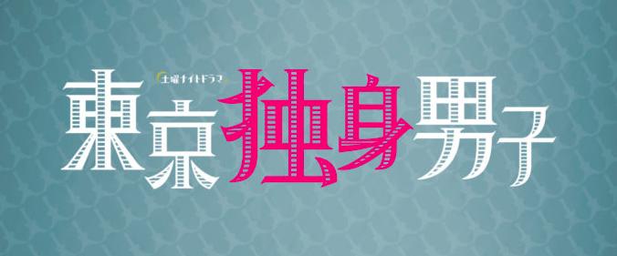 【無料動画】東京独身男子   U-NEXTで見逃し動画を配信中!