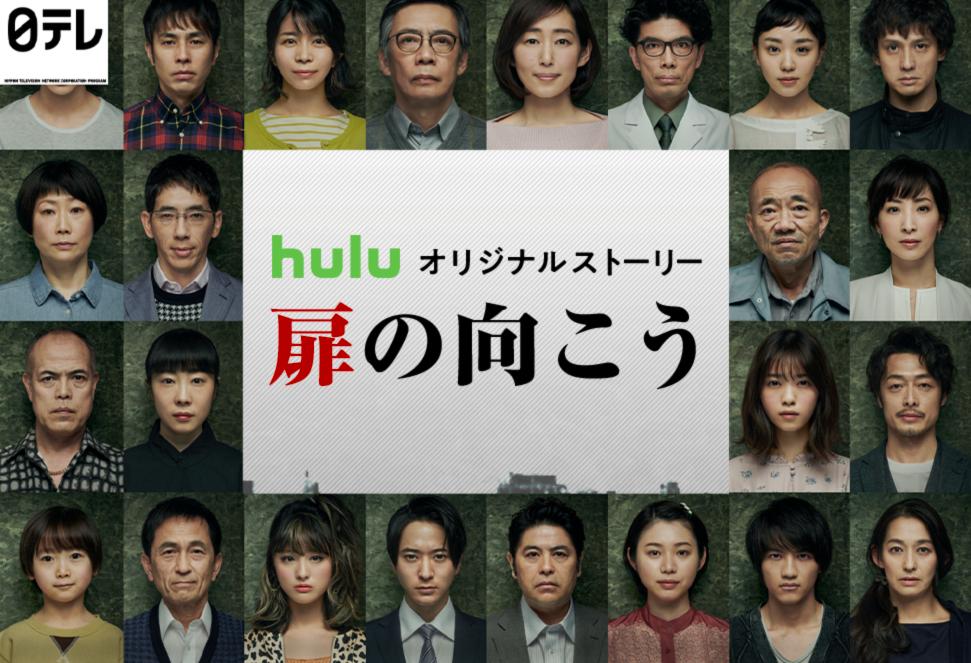 【無料動画】あなたの番です   Huluで見逃し動画を配信中!