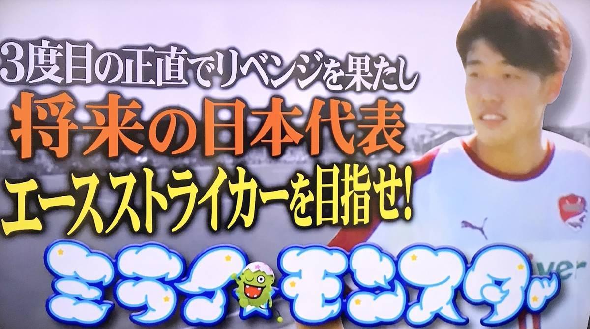 鹿島アントラーズ染野唯月!高校時代が分かるミライモンスター出演回について。