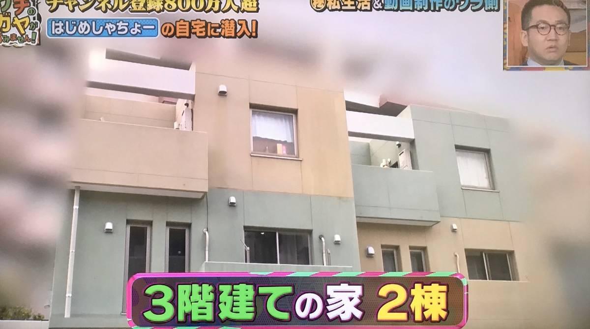 はじめしゃちょーの自宅公開!住所は静岡で3階建ての一軒家2棟!