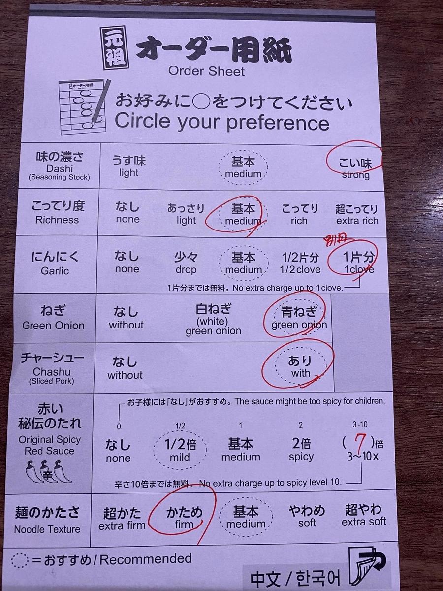 f:id:yuheiokami:20200614235445j:plain