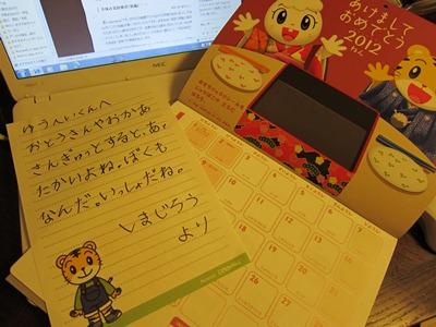 f:id:yuheipapa:20120114162849j:image