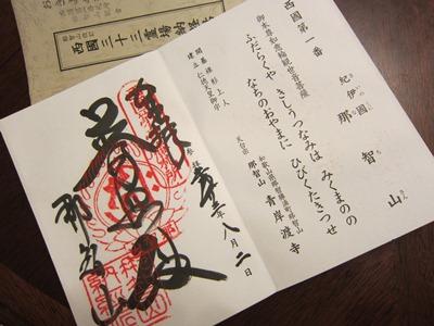 f:id:yuheipapa:20120617073521j:image
