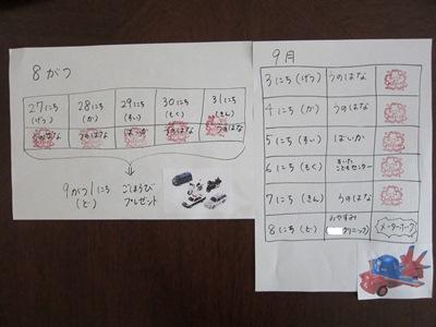 f:id:yuheipapa:20120913223023j:image