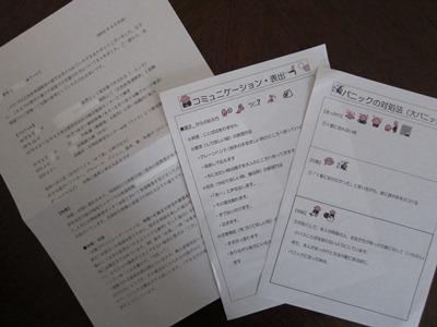 f:id:yuheipapa:20121209225004j:image