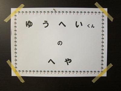 f:id:yuheipapa:20130523110850j:image