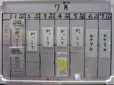 f:id:yuheipapa:20130630091937j:image