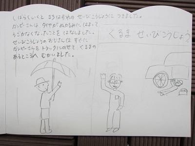 f:id:yuheipapa:20140604144138j:image
